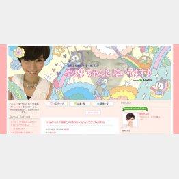 紺野ぶるまオフィシャルブログ
