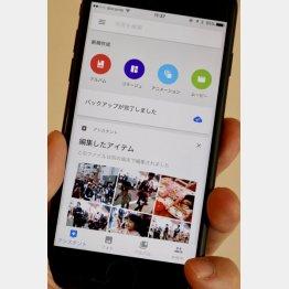 保存した写真でコラージュも(Googleフォト)/(C)日刊ゲンダイ