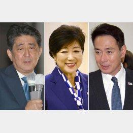 左から安倍首相、小池都知事、民進党の前原代表(C)日刊ゲンダイ