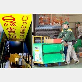 鳥貴族とヤマト運輸(C)日刊ゲンダイ