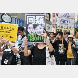 反安倍・反小池デモに参加する人々(C)日刊ゲンダイ