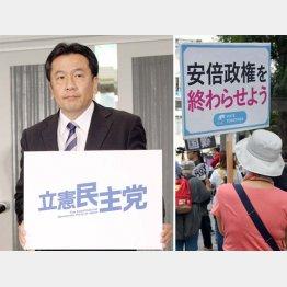 新党立ち上げの抱負を語った枝野幸男氏(左)/(C)日刊ゲンダイ