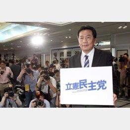 立憲民主党枝野代表(C)日刊ゲンダイ