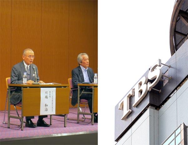 BPOが放送倫理違反と判断(C)日刊ゲンダイ