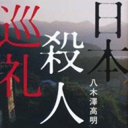 「日本殺人巡礼」八木澤高明著