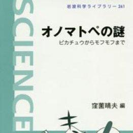 日本語のオノマトペ数は2000語以上!