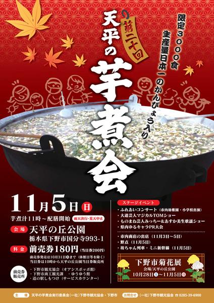 下野市観光協会のポスター