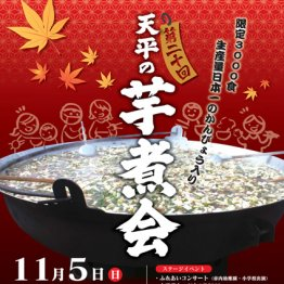 世田谷でも開催 東北の芋煮会は3・11以降全国に拡大中