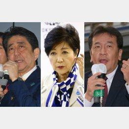 左から安倍首相、小池希望代表、枝野立憲民主代表(C)日刊ゲンダイ