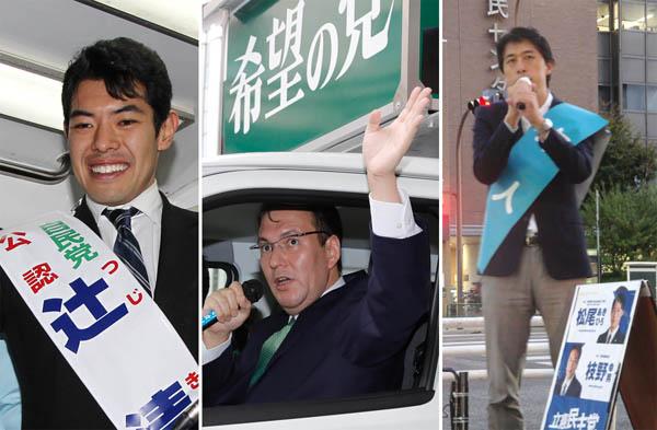 左から辻清人、鳩山太郎、松尾明弘の3候補(C)日刊ゲンダイ
