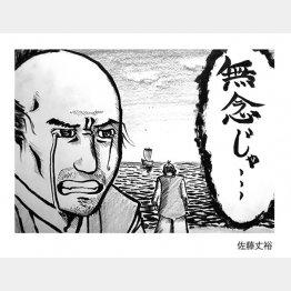 イラスト・佐藤丈裕
