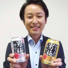 """サッポロ「男梅サワー」は""""しょっぱい旨さ""""で大ブレーク"""