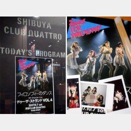 コンサートは7日に東京・渋谷で行われた(提供写真)