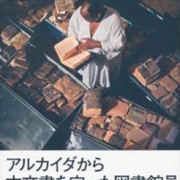 「アルカイダから古文書を守った図書館員」ジョシュア・ハマー著、梶山あゆみ訳
