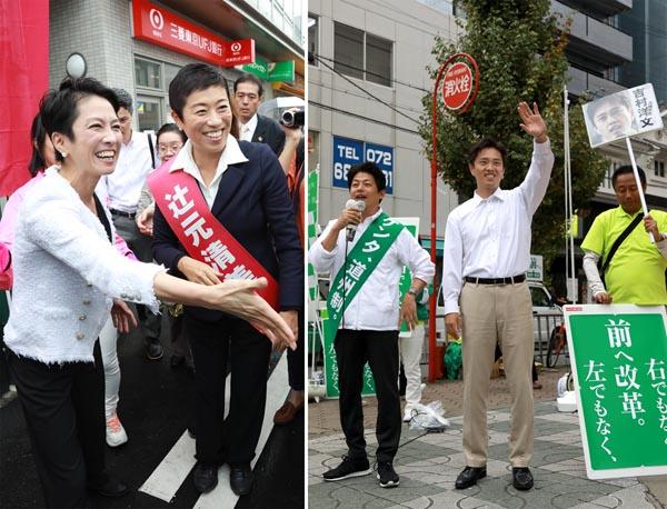 支援者に囲まれる辻元候補と民進党の蓮舫前代表(左)、松浪候補には吉村大阪市長が駆けつけたが…/(C)日刊ゲンダイ