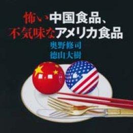 【著者名■[德]機種依存文字です】「怖い中国食品、不気味なアメリカ食品」 奥野修司、■山大樹著