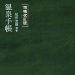 「温泉手帳増補改訂版」松田忠徳著