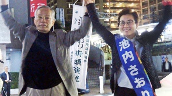 佐高信氏も応援にかけつけた池内沙織氏の街頭演説(C)日刊ゲンダイ