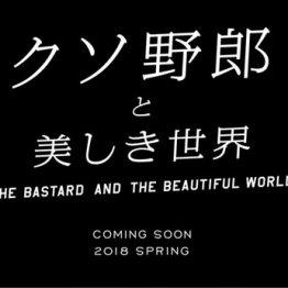 元SMAP3人衆 香取・稲垣・草彅の映画で「クソ」はマズい
