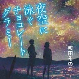 「夜空に泳ぐ チョコレートグラミー」町田そのこ著