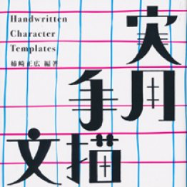 「実用手描き文字」姉崎正広編著