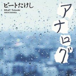 椎名誠を思い出させたたけしの小説