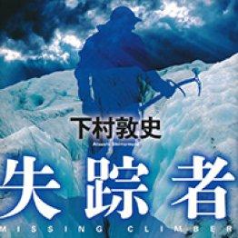 最新山岳小説特集