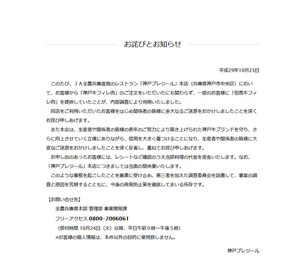 お詫び文を掲載(神戸プレジールHP)