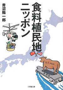 「食料植民地ニッポン」青沼陽一郎著