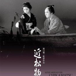 近松物語(1954年 溝口健二監督)