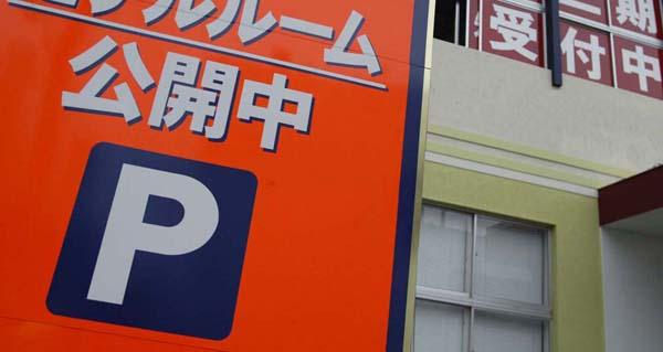 住宅ローン減税を受けよう(写真はイメージ)/(C)日刊ゲンダイ