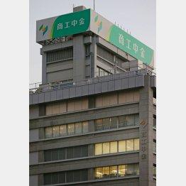 商工中金(C)日刊ゲンダイ