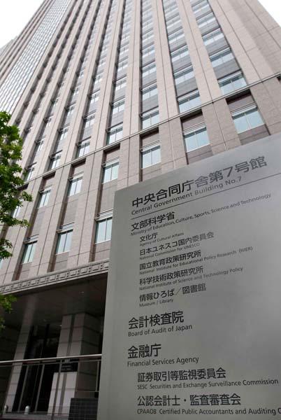 金融庁が入る合同庁舎(C)日刊ゲンダイ