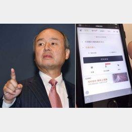 SBグループが50億ドルを出資する「滴滴」のアプリ(右)/(C)日刊ゲンダイ