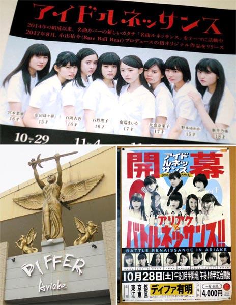 10月28日にディファ有明で行われたワンマンライブ(C)日刊ゲンダイ