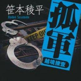最新警察小説特集