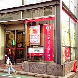 三菱UFJ信託銀行<上>2本柱どうなる 住宅ローンから撤退報道