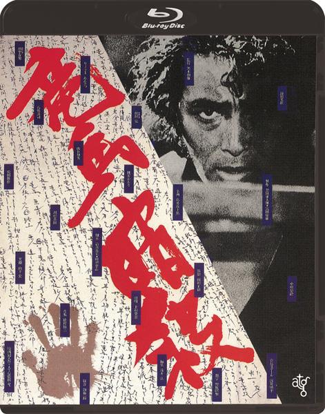 「竜馬暗殺《HDニューマスター版》」販売・発売元:キングレコード 12/13発売
