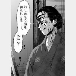 イラスト・佐藤葵(C)日刊ゲンダイ
