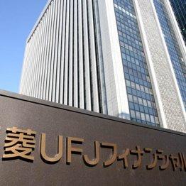 三菱UFJ信託銀行<下>M&Aを駆使して巨大外資に挑む
