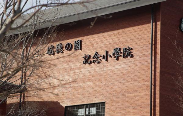 瑞穂の國記念小學院(C)日刊ゲンダイ
