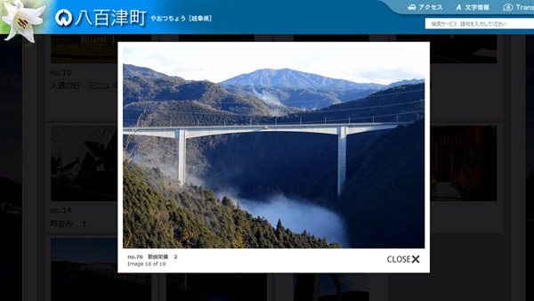 新旅足橋(岐阜県の八百津町公式HP)