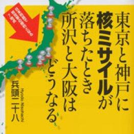日本で最初に攻撃を受けるのは横須賀だ!