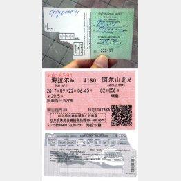 上から順にタジキスタン、中国、ジョージアの乗車券(提供写真)