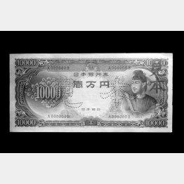 懐かしい聖徳太子の肖像が入った初代1万円札(見本)/(C)共同通信社