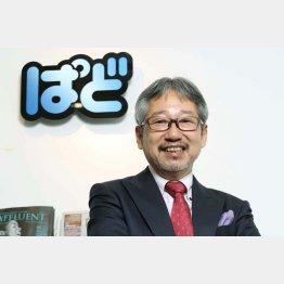 ぱどの倉橋泰社長(C)日刊ゲンダイ