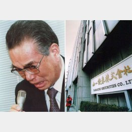 記者会見で号泣した山一の野沢正平社長(1997年当時)/(C)日刊ゲンダイ