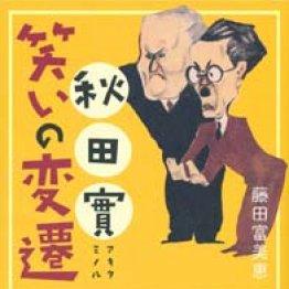 「秋田實 笑いの変遷」藤田富美恵著