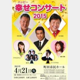 関連会社が2年前に主催したコンサートのチラシ