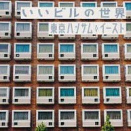 「いいビルの世界 東京ハンサム・イースト」東京ビルさんぽ著